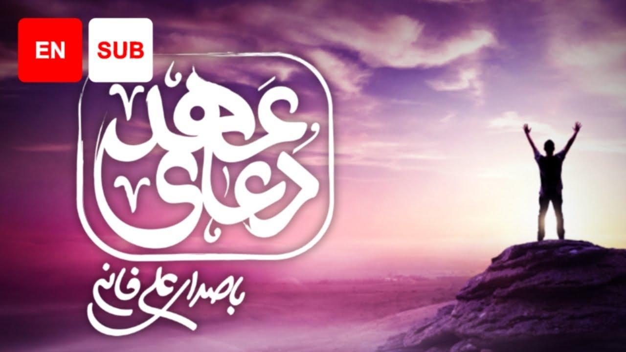 Download Dua Ahd (EN SUB) - Ali Fani
