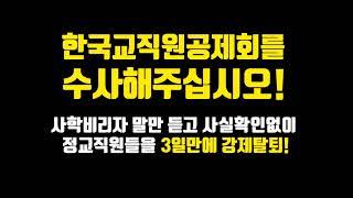 3.한국교직원공제회 사학비리자 말만 듣고 사실 확인 없…