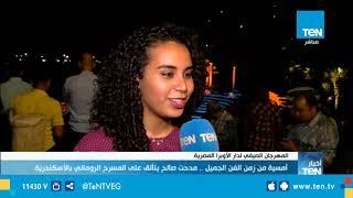 أمسية من زمن الفن الجميل .. مدحت صالح يتألق علي المسرح الروماني بالأسكندرية