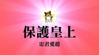 花木兰/ 刘亦菲/ 迪士尼,大翻车+大危机,方式出乎意料|中国市场,普世价值,是不是只能二选一?主动和中国极权合作,必然有逃不掉的风险