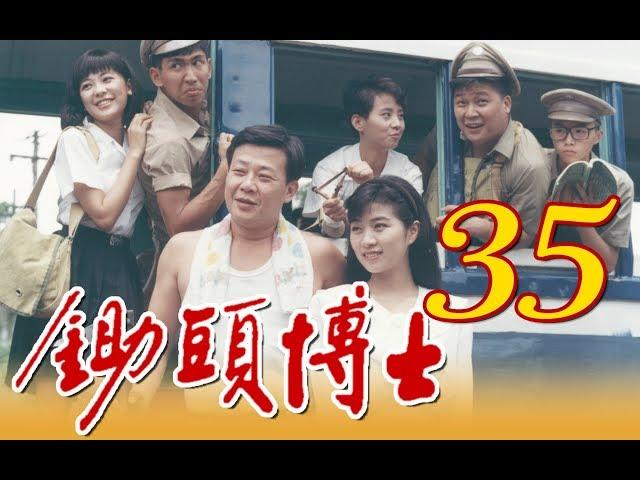 中視經典電視劇『鋤頭博士』EP35 (1989年)-大結局