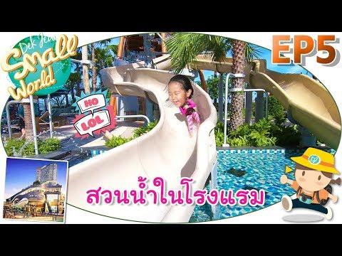 เด็กจิ๋วเล่นสวนน้ำในโรงแรม (Grand Centre Point Pattaya @Terminal 21 Ep5) - วันที่ 11 Dec 2018