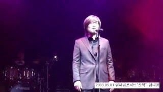 임재범 - You Raise Me Up @ 2010.05.01 연세대 대강당 Live Concert