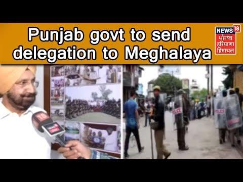 Sikh settlers issue: Punjab Govt To Send Delegation To Meghalaya | Punjab Latest News Update