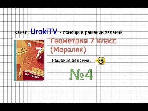 Задание №4 - ГДЗ по геометрии 7 класс (Мерзляк)
