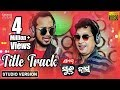 Sriman Surdas - Title Song | Official Studio Version |  Babushan, Bhoomika, Buddhaditya