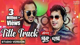 Sriman Surdas Title Song | Official Studio Version | Babushan, Bhoomika, Buddhaditya