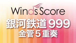 WSEB-15-023 銀河鉄道999(金管5重奏) thumbnail