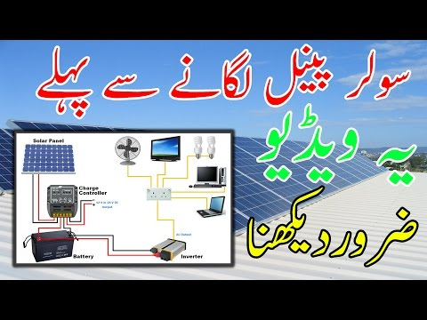 Solar Panel Installation Free Electric Energy Power Urdu/Hindi By Zakria 2017