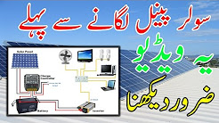 Solar Panel Installation Free Electric Energy Power Urdu/Hindi By Zakria 2017