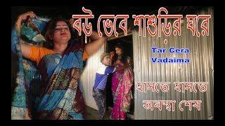 বউ ভেবে শাশুড়ির ঘরে I Bou Vebe Shashurir Ghore I Tar Cera Vadaima I Koutuk I Bangla Comedy 2017