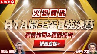 【魔靈召喚Summoners War】RTA鬪王盃個人賽8強決賽_銀區休閒組u0026銀區挑戰組