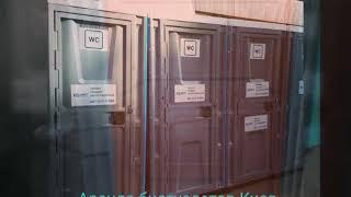 видео аренда туалетов с рукомойником