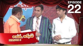 شبکه خنده - فصل سوم - قسمت بیست و دوم / Shabake Khanda - Season 3 - Episode 22