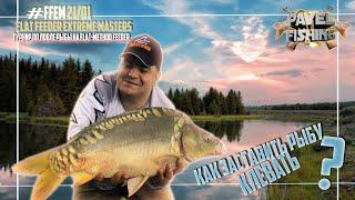 Рыба не клюет Что делать Флэт Фидер 2021 Как готовиться к рыбалке Что добавить в корм