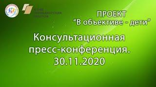 Консультационная пресс-конференция (30.11.2020 в 18:00)
