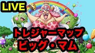 【LIVE】トレジャーマップvsビッグ・マムを検証&攻略【トレクル】 thumbnail