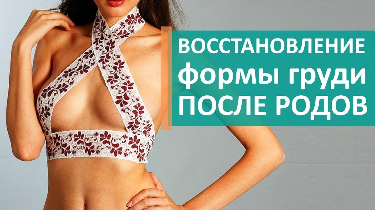 Как сделать грудь упругой после кормления фото 359