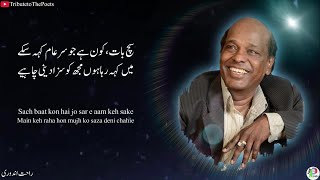 Beemar Ko Marz Ki Dawa Deni Chahie (Rahat Indori) | Tribute to The Poets