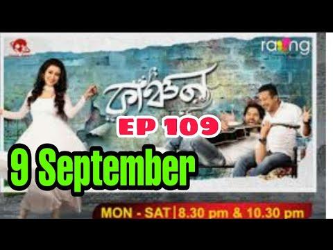 kanchan 109 / kanchan 9 September/ rang channel