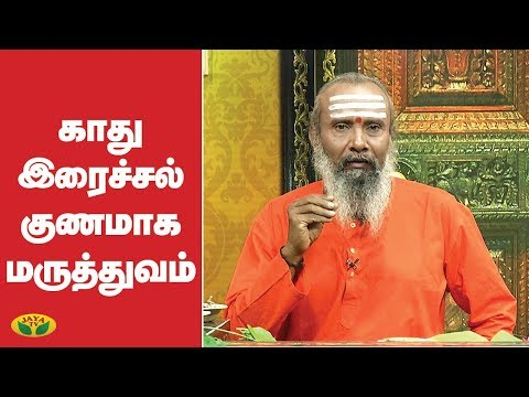 காது இரைச்சல் குணமாக மருத்துவம் | Ear problem | ParamPariya Maruthuvam | Jaya TV  SUBSCRIBE to get more videos  https://www.youtube.com/user/jayatv1999  Watch More Videos Click Link Below  Facebook - https://www.facebook.com/JayaTvOffici...  Twitter - https://twitter.com/JayaTvOfficial  Instagram - https://www.instagram.com/jayatvoffic... Category Entertainment    Nalai Namadhe :          Alaya Arputhangal - https://www.youtube.com/playlist?list=PLljM0HW-KjfovgoaXnXf53VvqRz_PxjjO          En Kanitha Balangal - https://www.youtube.com/playlist?list=PLljM0HW-KjfoL5tH3Kg1dmE_T7SEpR1J2          Nalla Neram - https://www.youtube.com/playlist?list=PLljM0HW-KjfoyEm5T9vnMMmetxp4lMfrU           Varam Tharam Slogangal - https://www.youtube.com/playlist?list=PLljM0HW-KjfrPZXoXHhq-tTyFEI9Otu8P           Valga Valamudan - https://www.youtube.com/playlist?list=PLljM0HW-KjfqxvWw7jEFi5IeEunES040-          Bhakthi Magathuvam - https://www.youtube.com/playlist?list=PLljM0HW-KjfrT5nNd8hUKoD49YSQa-2ZC          Parampariya Vaithiyam - https://www.youtube.com/playlist?list=PLljM0HW-Kjfq7aKA2Ar4yNYiiRJBJlCXf  Weekend Shows :           Kollywood Studio - https://www.youtube.com/playlist?list=PLljM0HW-Kjfpnt9QDgfNogTN66b-1g_T_         Action Super Star - https://www.youtube.com/playlist?list=PLljM0HW-Kjfpqc32kgSkWgCju-kGDWhL7         Killadi Rani - https://www.youtube.com/playlist?list=PLljM0HW-KjfrSjkWIvbThxx7C9vwe5Vhv         Jaya Star Singer 2 - https://www.youtube.com/playlist?list=PLljM0HW-KjfoOaotcyX3TvhjuEJgGEuEE          Program Promos - https://www.youtube.com/playlist?list=PLljM0HW-KjfqeGwhWF4UlIMTB7xj_o38G        Sneak Peek - https://www.youtube.com/playlist?list=PLljM0HW-Kjfr_UMReYOrkhfmYEbgCocE4   Adupangarai :        https://www.youtube.com/playlist?list=PLljM0HW-Kjfpl9ndSANNVSAgkhjm-tGRJ       Kitchen Queen - https://www.youtube.com/playlist?list=PLljM0HW-KjfqKxPq0lVYJWaUhj9WCSPZ7       Teen Kitchen - https://www.youtube.com/playlist?list=PLljM0HW-KjfqmQVvaUt-DP5CETwTyW-4D        Snacks Box - https://www.youtube.com/playlist?list=PLljM0HW-KjfqDWVM-Ab0fwHq-5IHr9aYo       Nutrition Diary - https://www.youtube.com/playlist?list=PLljM0HW-KjfpczntayxtWflRzGK7sDHV        VIP Kitchen - https://www.youtube.com/playlist?list=PLljM0HW-KjfqASHPpG3Er8jYZumNDBHVi        Prasadham - https://www.youtube.com/playlist?list=PLljM0HW-Kjfo__pp2YkDMJo2AzuDWRvxe       Muligai Virundhu - https://www.youtube.com/playlist?list=PLljM0HW-KjfpqbpN4kJRURdSWsAM_AWyb   Serials :      Gopurangal Saivathillai - https://www.youtube.com/playlist?list=PLljM0HW-Kjfq2nanoEE8WJPvbBxusfOw-      SubramaniyaPuram - https://www.youtube.com/playlist?list=PLljM0HW-KjfqLgp2J6Y6RgLQxBhEUsqPq   Old Programs :      Unnai Arinthal : https://www.youtube.com/playlist?list=PLljM0HW-KjfqyINAOryNzyqgkpPiY3vT1     Jaya Super Dancers : https://www.youtube.com/playlist?list=PLljM0HW-KjfqNVozD5DVvr6LJ2koLrZ2x