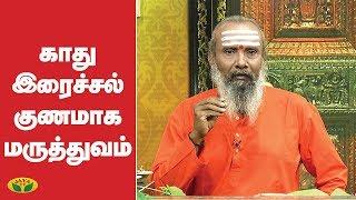 Nalai Namadhe | Parampariya Vaithiyam