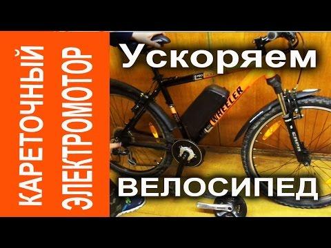 Монтаж электромотора на велосипед. Кареточный электродвигатель.