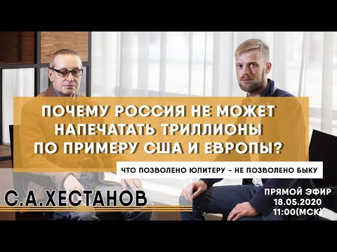 Почему Россия не включает печатный станок? С.А.Хестанов 18.05.2020г.