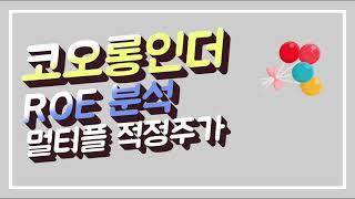 코오롱인더 적정주가 2021년2월14일