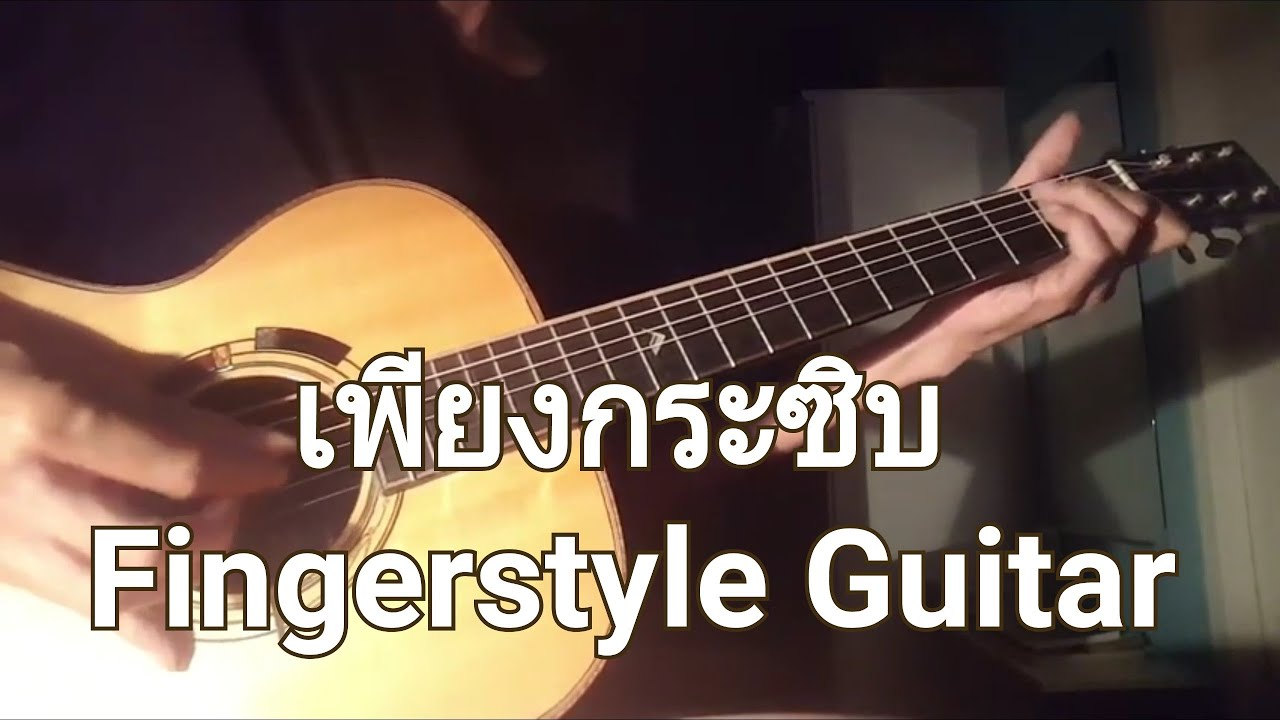 เพียงกระซิบ : Fingerstyle Guitar