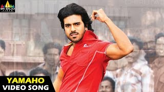 Chirutha Songs | Yamaho Yamma Video Song | Ramcharan, Neha Sharma | Sri Balaji Video