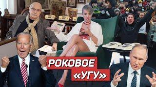 ОСТОРОЖНО: НОВОСТИ! Байден Vs Путин, жестко о Михалкове. И эксклюзив от группы «Тараканы!» #29