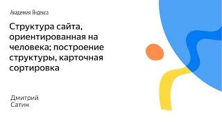 045. Структура сайта, ориентированная на человека; построение структуры, карточная сортировка(Дмитрий Сатин, Школа вебмастеров: «Структура сайта, ориентированная на человека; построение структуры,..., 2015-10-02T12:21:40.000Z)