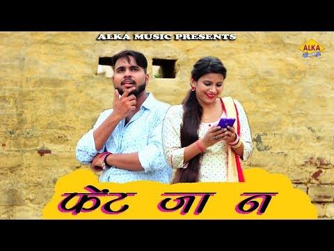 फेंट जा न  Fait Jaa Ne  Alka Sharma  Akshay Thakur  Latest Haryanvi Song 2018  Alka Music