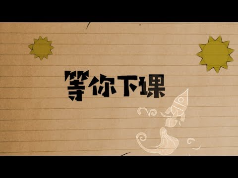 【倫桑翻唱】Lun Sang 等你下課 Waiting For You