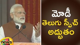 PM Narendra Modi Telugu Speech In Guntur   PM Modi's Visit To AP   Mango News