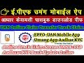 EPFO-UAN Mobile App Umang App Aadhar KYC Download EPFO Passbook Online Claim Transfer Track Claim