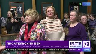 Выставка к 100-летию Гранина.  Телеканал 78
