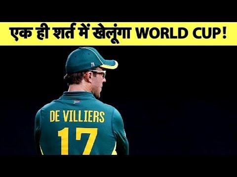 World Cup में वापसी को तैयार Ab De Villiers..पर रखी बड़ी अनोखी शर्त | Sports Tak