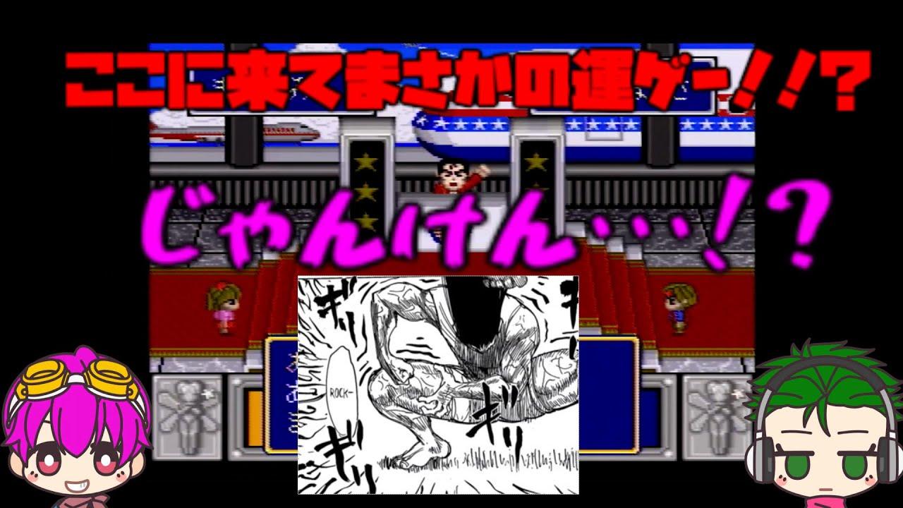 【レトロゲーム実況】アメリカ横断ウルトラクイズ part3 【おかちゃんコレクション】