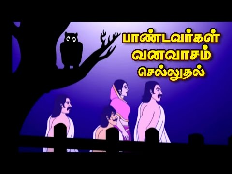 பாண்டவர் வனவாசம்   Pandavar Vanavasam   Mahabharatam   Historical stories