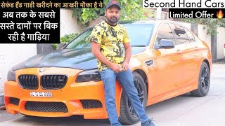 Second Hand Luxury Cars Now In Shocking Price | BMW , Mercedes & Many More | MCMR