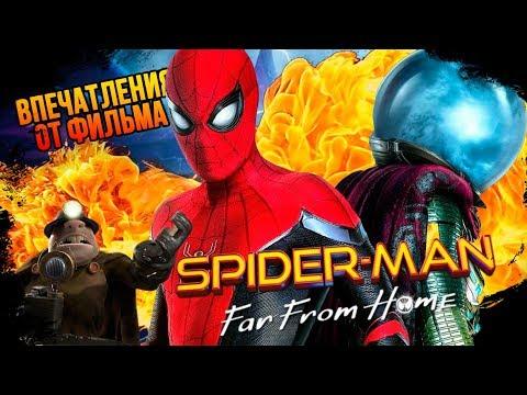 """IKOTIKA - Впечатления от фильма """"Человек-паук: Вдали от дома"""""""