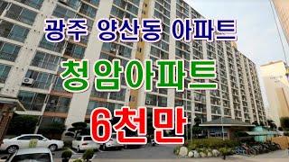[부동산 경매물건] 광주 북구 양산동 청암아파트! 시세…