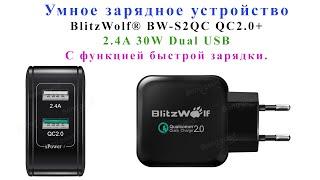Gambar cover Умное зарядное устройство блитцвольф (BlitzWolf BW-S2QC QC2.0+) с функцией быстрой зарядки