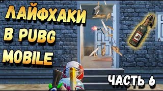 ПОЛЕЗНЫЕ ЛАЙФХАКИ В PUBG MOBILE И НЫЧКИ. ЧАСТЬ 6/Top Tips & Tricks in PUBG Mobile