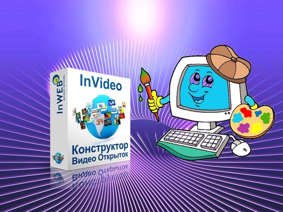 Вирусная открытка видео