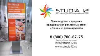Рекламная стойка «Люкс» | Рекламные стойки от «STUDIA 12»(, 2013-11-26T16:18:47.000Z)