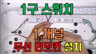 1구 전등 스위치 무선 리모컨 1채널 교체 설치 방법
