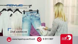 Ручной отпариватель для одежды Rovus